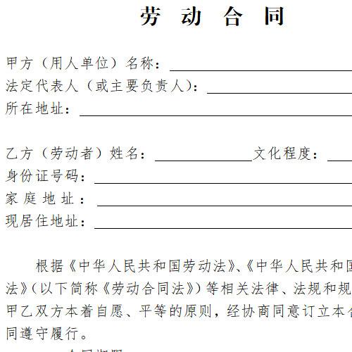 宁波市劳动合同(标准文本)