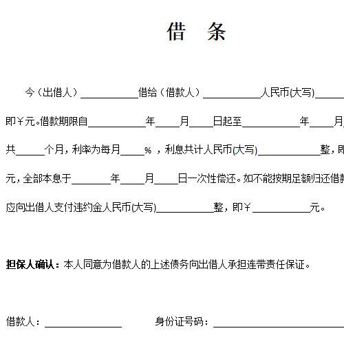 今(出借人) 借给(借款人) 人民币(大写) 整,即¥元。借款期限自 年 月 日起至 年 月 日止,共 个月,利率为每月