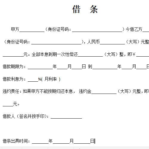 甲方    (身份证号码:    )今借乙方  (身份证号码:   ),人民币(大写)元整, 即¥     元。