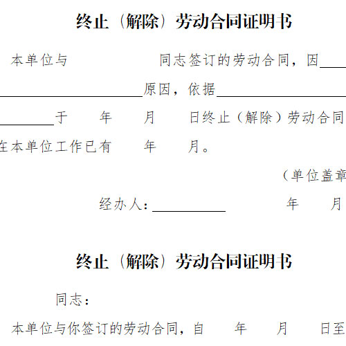 终止(解除)劳动合同证明书本单位与X同志签订的劳动合同,因XX原因,依据X于X年X月