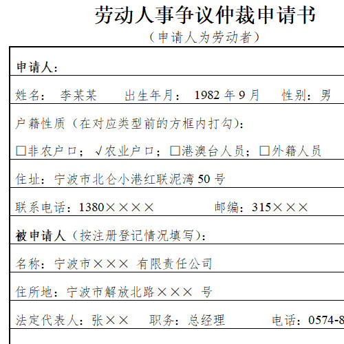 劳动人事争议仲裁申请书 申请人: 姓名: 李某某    出生年月: 1982年9月   性别:男  民族:汉族