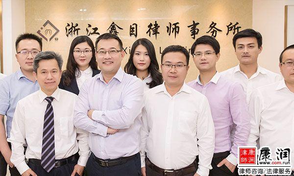 浙江鑫目(宁波石化开发区)律师事务所