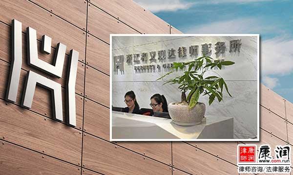 浙江和义观达律师事务所介绍、地址、百度导航、联系方式、宁波律师咨询电话。