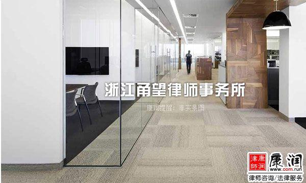浙江甬望(宁波石化开发区)律师事务所