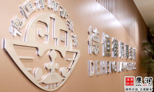 北京德恒(宁波)律师事务所