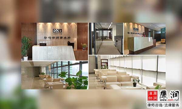 导司律师事务所的前身是宁波市律师事务所,它是宁波市成立最早、从业律师最多、服务功能最齐全的综合性法律服务专业机构之一,也是宁波市目