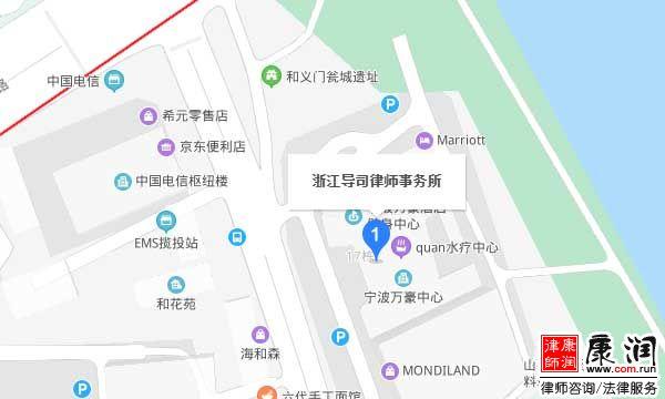 浙江导司(宁波)律师事务所地址、联系电话