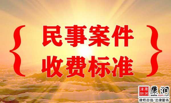 【民事案件】宁波律师收费标准