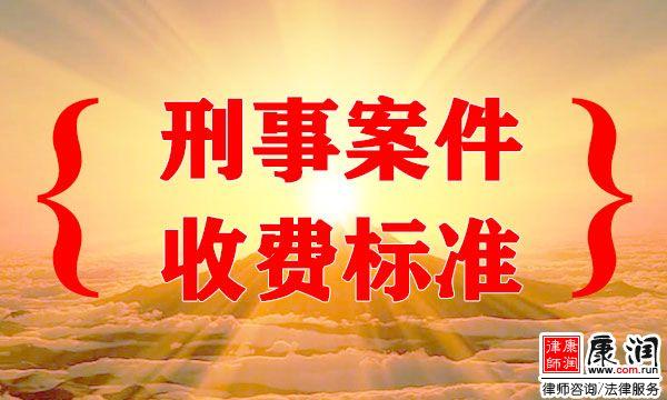 宁波刑事案件一般收费标准在15000-45000元左右,具体要看案件而定。