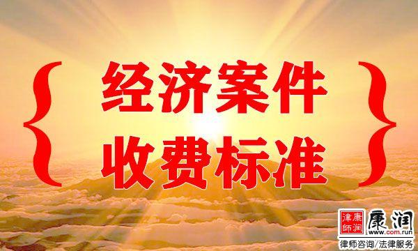 【经济案件】宁波律师收费标准