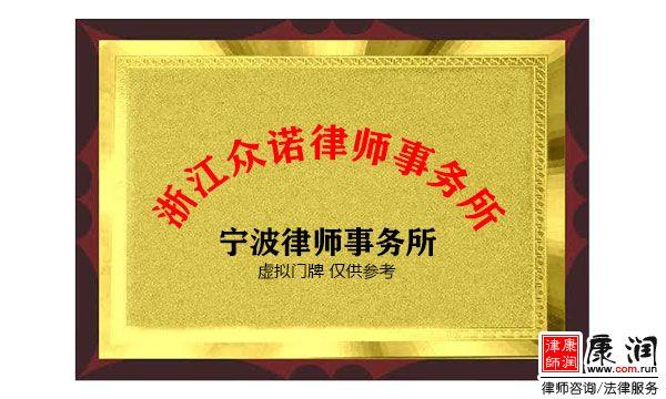 浙江众诺律师事务所