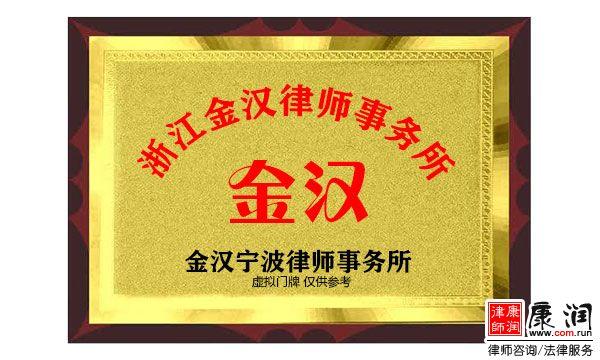 浙江金汉宁波律师事务所