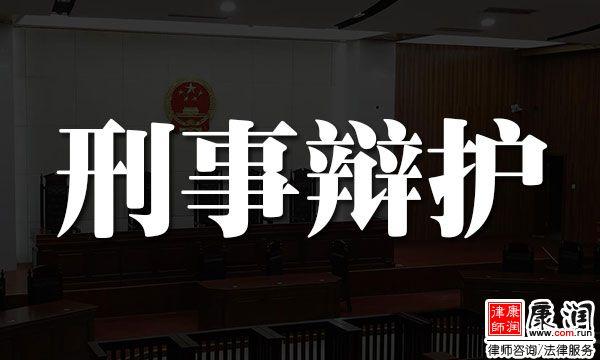 宁波刑事辩护案件律师咨询_立案侦察审查起诉审判阶段律师代理_非免费在线咨询电话