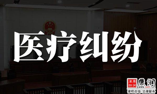 宁波医疗纠纷律师咨询_医患纠纷_非免费在线咨询电话