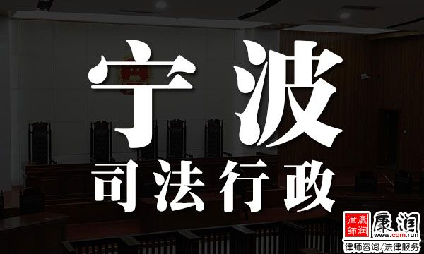 宁波市县区各行政复议局地址(含邮寄地址)、联系方式、办公时间公布