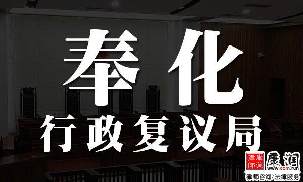 宁波市奉化区行政复议局联系地址、电话、工作时间