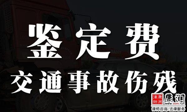交通事故伤残鉴定费