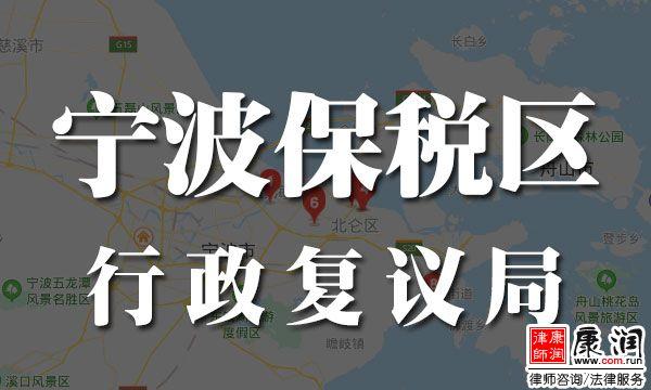 宁波保税区管委会办公室(行政复议)地址、电话、工作时间