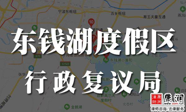 宁波东钱湖旅游度假区管委会办公室(行政复议)地址、电话、工作时间