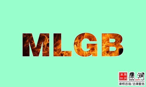 法院驳回MLGB(妈了个逼)商标注册 你怎么看