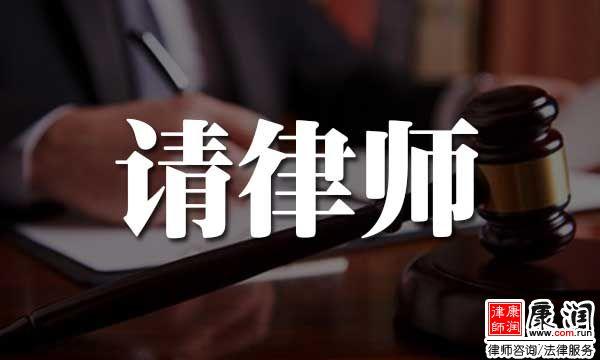 请了律师并不等于打赢官司了!什么时候要请律师?有没有必要?