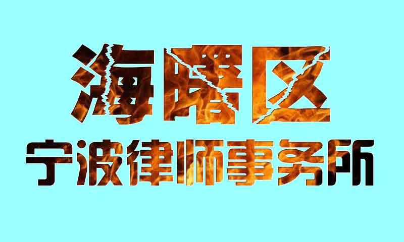 海曙区最为宁波的老三区是有很多律师事务所的。北京德恒(宁波)律师事务所、浙江众诺律师事务所、浙江金汉律师事务所、浙江明州(宁波)律师事务所、浙江亿站律师事务所