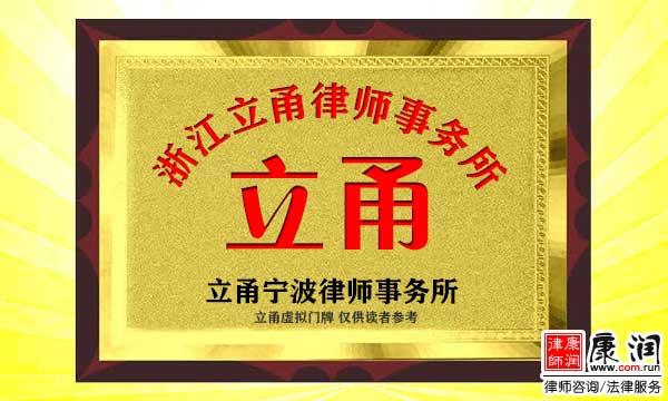 浙江立甬(宁波)律师事务所