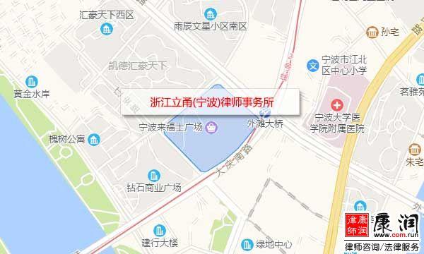 浙江立甬(宁波)律师事务所位置、地地、百度导航
