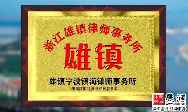 浙江雄镇(宁波镇海)律师事务所有哪些宁波知名好律师?正规律所吗?