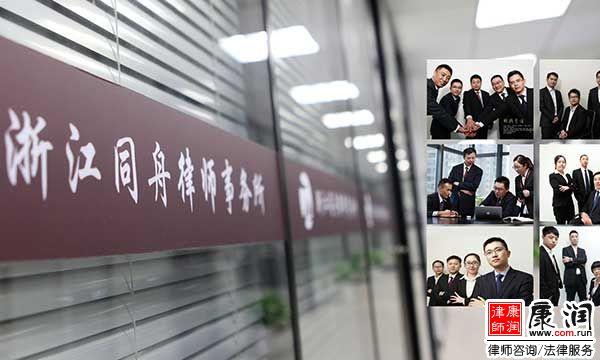 浙江同舟(宁波石化发开区)律师事务所有哪些优秀好律师?正规吗?