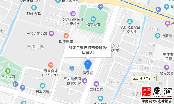 浙江三港(鄞州)律师事务所地址、位置、百度导航