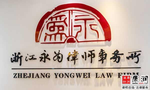 浙江永为(宁波)律师事务所