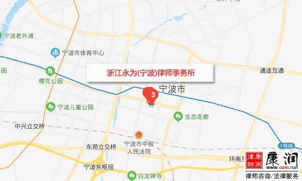 浙江永为(宁波)律师事务所地图、百度导航地址