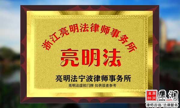 浙江亮明法(宁波)律师事务所有哪些宁波著名好律师?正规吗?