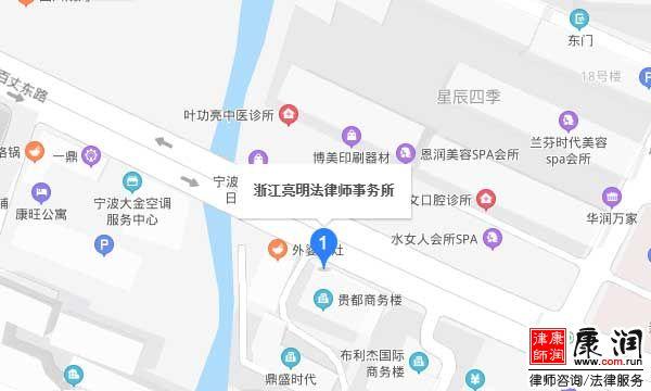 浙江亮明法(宁波)律师事务所地址、地图、导航