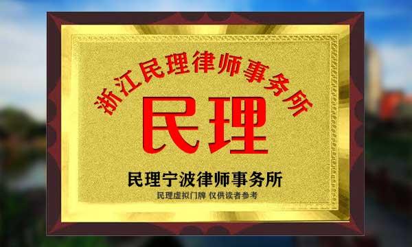 浙江民理(宁波)律师事务所概况介绍、收费怎么样、地址位置百度导航、联系方式、主任律师、咨询电话。在宁波律师所里排名前10吗、是不是最好的、排名第一吗?律师名单有吗?