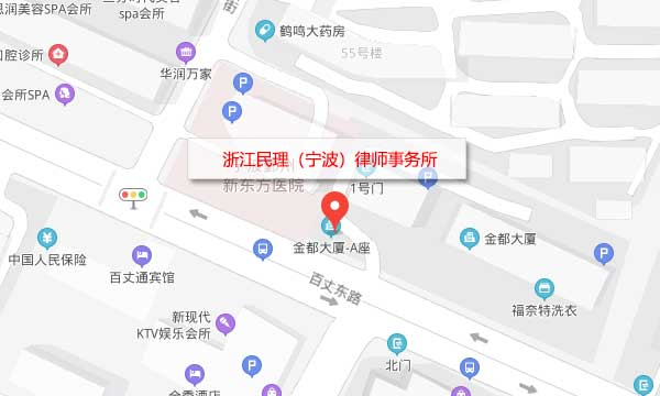 浙江民理律师事务所地址、地图、导航