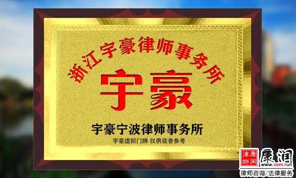 浙江宇豪(宁波)律师事务所