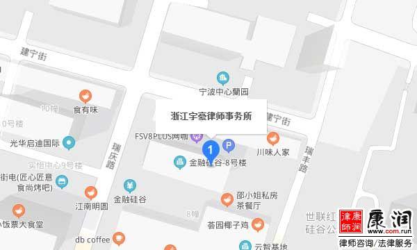 浙江宇豪(宁波)律师事务所百度导航、地址、位置在哪里