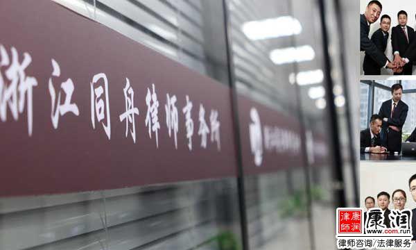 浙江同舟(宁波)律师事务所