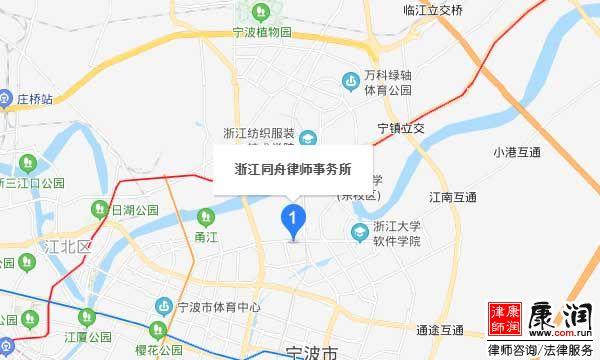 浙江同舟(宁波)律师事务所地址、导航、位置